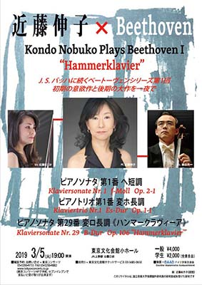 Official Website of Pianist Nobuko Kondo